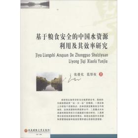 【新华书店】基于粮食安全的中国水 源利用及其效率研究