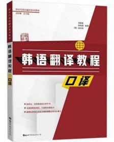 【新华书店】韩语翻译教程(口译新时代韩语翻译系列教材)
