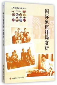 【全新正版】国际象棋排局赏析/王陛钧国际象棋丛书