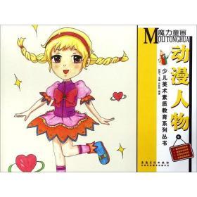 【全新正版】动漫人物/少儿美术素质教育系列丛书