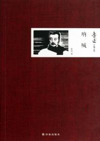【全新正版】呐喊/鲁迅自编文集