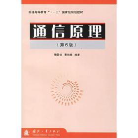 【全新正版】 通信原理(D6版)普通高等教育