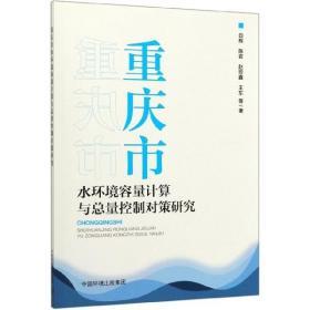 【新华书店】重庆市水环境容量计算与总量控制对策研究