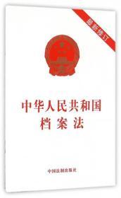 【全新正版】中华人民共和国档案法(  修订)