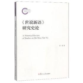 【新华书店】世说新语研究史论