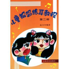 【全新正版】儿童视唱练耳教程(2)