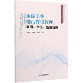 【新华书店】水泥工业排污许可管理(申请审核监督管理排污许可 申请与核发技术规范系列培训教材)