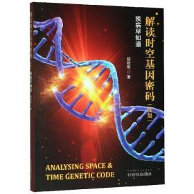 【新华书店】解读时空基因密码(续集疾病早知道)