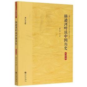 黄仁宇全集:赫逊河畔谈中国历史(大字本)