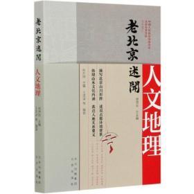 【全新正版】人文地理/老北京述闻