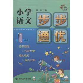 【全新正版】小学语文步步通优(1年级)