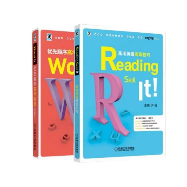 ReadingSkillIt高考英语阅读技巧