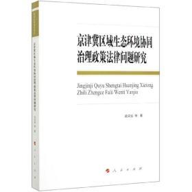 【新华书店】京津冀区域生态环境协同治理政策法律问题研究