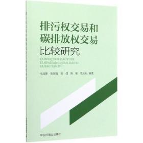 【新华书店】排污权交易和碳排放权交易比较研究