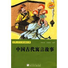【全新正版】 中国古代寓言故事