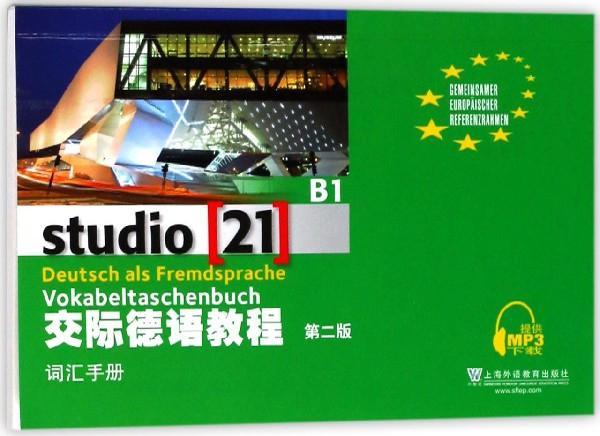 【全新正版】交际德语教程(B1词汇手册D2版)