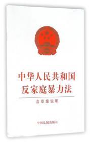 【全新正版】中华人民共和 反 庭暴力法
