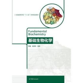 基础生物化学 李菡 赵亚华 高峥 高等教育出版社