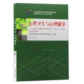 书2018年版 独立 心理卫生与心理辅导 高等教育出版社