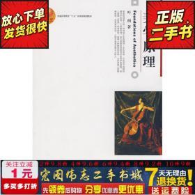 美学原理叶朗北京大学