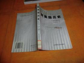 新美国历史 埃里克·方纳(Eric Foner) 著;齐文颖、林江 译 / 北京师范大学出版社 / 1998    馆藏书!