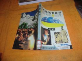 美术音乐的奇话 王永康、陈明兴 编著 / 接力出版社 / 1995