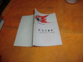 """批""""克己复礼""""  出版社:  人民出版社 出版时间:  1974-02 装帧:  平装馆藏书!"""
