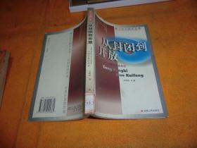 从封闭到开放:中国开放的历程 王炳林 著 / 安徽人民出版社 / 1998