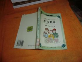 香港中学生作文精选 作者:  香港《突破少年》 编?/ 出版社:  少年儿童出版社 出版时间:  1997 装帧:  平装