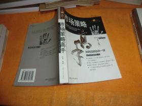 市场策略高手      庆裕 编著 / 内蒙古大学出版社 / 2000 / 平装