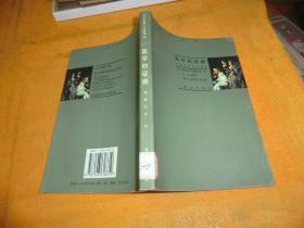 医学的证据 作者:  罗伯特 H·弗莱彻 出版社:  青岛出版社 出版时间:  2000-05 装帧:  平装     馆藏书
