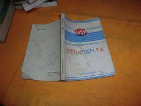 如何对付TOEFL考试 作者:  朱宝胜 编著 出版社:  上海科技教育出版社  装帧:  平装