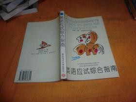 英语应试综合指南         杜曾荫 出版社:  青岛海洋大学 印刷时间:  1994出版时间:  1994-11 装帧:  平装