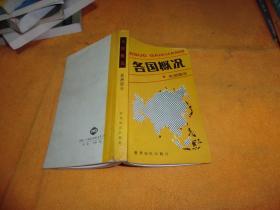 各国概况 亚洲部分 作者:  田文进主编 出版社:  世界知识出版社 出版时间:  1989 装帧:  平装