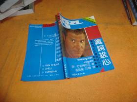 铁腕雄心——事业成功的机遇与手段 作者:  (美)布洛特尼克 著 出版社:  中国城市出版社 平装