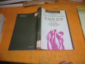 小说形态学 徐岱 / 杭州大学出版社 / 1992年 馆藏书
