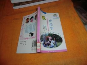 玩也是学 马光复 著 / 海天出版社 / 1996 / 平装    馆藏书!
