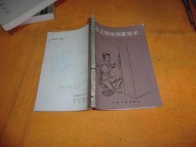 电工现场测量技术 作者:  森下正志著 出版社:  中国计量出版社 出版时间:  1986 装帧:  平装