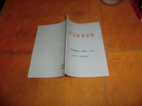 学习参考资料学习斯大林《论列宁》一书,《论列宁》名词解释