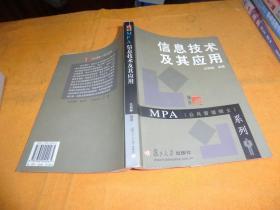 信息技术及其应用 吴柏林 编著 / 复旦大学出版社 / 2004