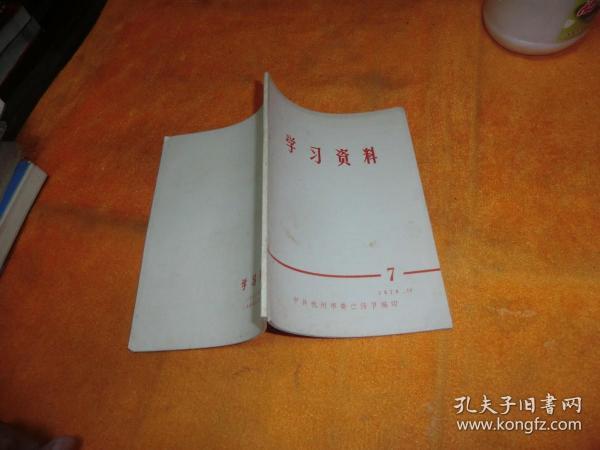 学习资料    7      中共杭州市委宣传部   1978年