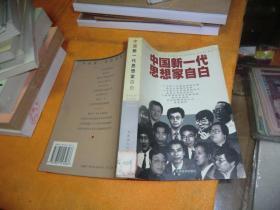 中国新一代思想家自白 作者:  文林 出版社:  九州图书出版社 出版时间:  1998 装帧:  平装    馆藏书