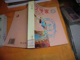 文学家 姜晓云、赵泽生 编著 / 晨光出版社 / 1995 / 平装