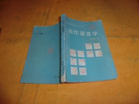 动作语言学 作者:  庄继禹著 出版社:  湖南文艺出版社 出版时间:  1988-05 装帧:  平装