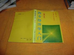 西方经济学入门 作者:  梁小民 出版社:  中国计划出版社 1989     装帧:  平装