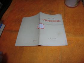 列宁无产阶级专政时代的经济和政治 作者:  本书编委会 出版社:  人民出版社 出版时间:  1975 装帧:  平装