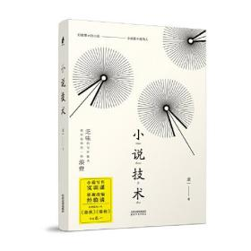 小说技术(《潜伏》作者龙一20年创作生涯总结:故事写作实训课+影视改编经验谈。限量签名本随机发货)