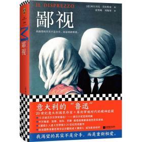 """鄙视(意大利的""""鲁迅""""!我渴望的其实不是分手,而是重新相爱。二十世纪百佳图书)读客外国小说"""