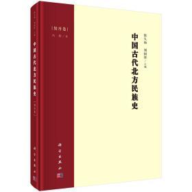 中国古代北方民族史·契丹卷