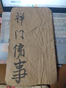 禅门佛经(下)